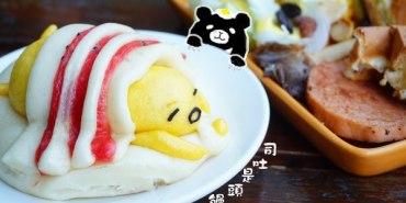 """【高雄楠梓美食】我的饅頭是吐司  *♥超可愛造型饅頭""""蛋黃哥饅頭""""蔬食早餐"""