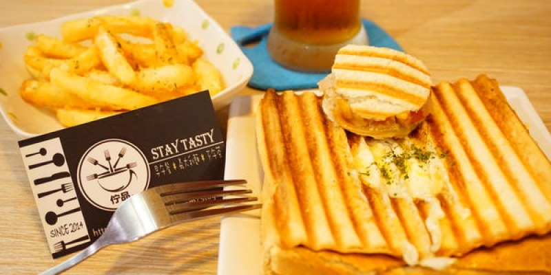 """【新北板橋早午餐】佇品 Stay Tasty  *♥平價早午餐""""義式料理""""亞東捷運站"""