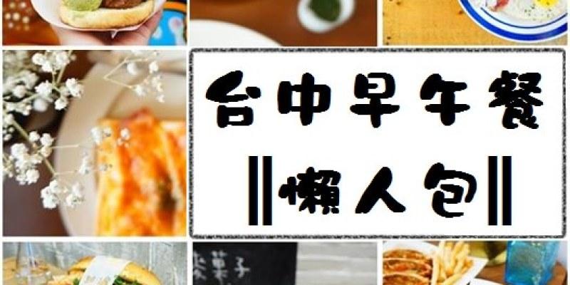 (2018.4月更新)台中早午餐推薦~好吃不採雷 ♥懶人包♥