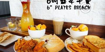 """【高雄三民早午餐】6吋盤早午餐    高CP值早午餐""""超厚片土司拼盤"""