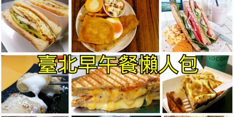 (2018.11月更新)台北早午餐推薦~好吃不採雷♥懶人包♥百間早午餐任君挑選