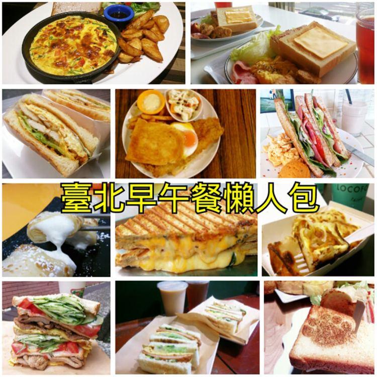(2019.3月更新)台北早午餐推薦~好吃不採雷♥懶人包♥百間早午餐任君挑選
