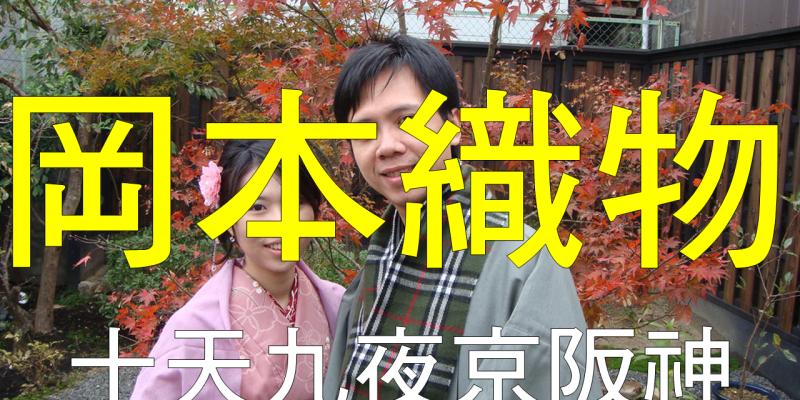 二度蜜月 day 7 【岡本織物】和服變裝 一出場就被日本阿嬤包圍按讚!