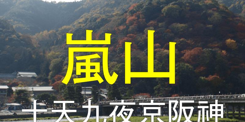 二度蜜月 day8 京都秋楓的代表作【嵐山】,超美味平民小餐館【思風都】