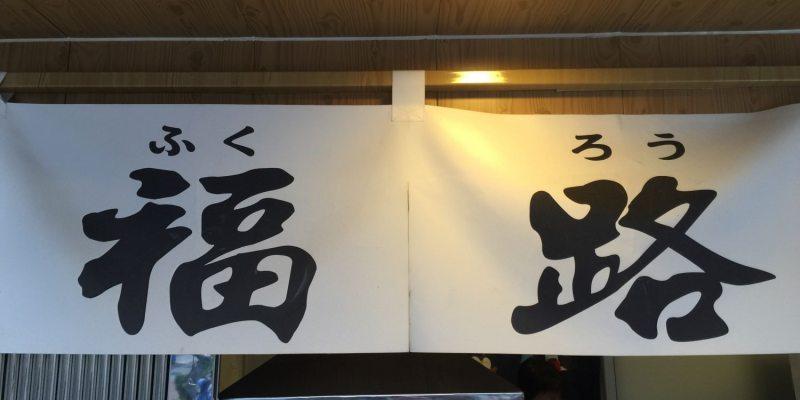 【愛吃府城】在台南找到日式的屋台 — 福路