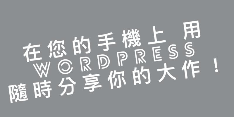 「愛上網」用手機軟體 Wordpress 隨時隨地分享你的心情故事吧!