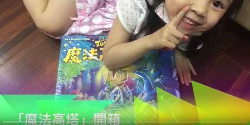 【親子桌遊】魔法高塔開箱~ 呼叫勇者們,加入拯救公主的行列吧!