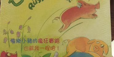 【愛桌遊】沒吃過豬也該看過豬跑步?「七彩跑跑豬」裡面的小豬賽跑會讓你大開眼界!