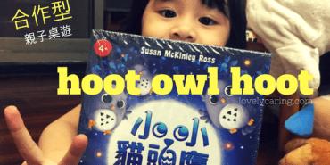 【愛桌遊】今夜帶著小小貓頭鷹(hoot owl hoot)一起飛回家吧!