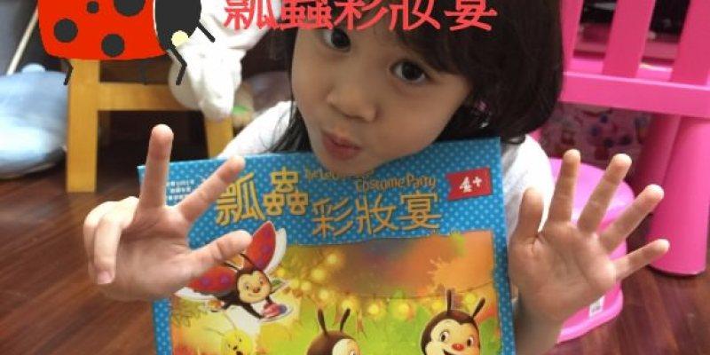 【愛桌遊】瓢蟲彩妝宴開箱,幫助瓢蟲打扮美美的去參加派對吧!