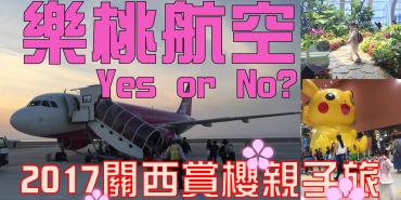 超簡單的 Peach 樂桃航空懶人包/訂票攻略/高雄小港機場圖文攻略