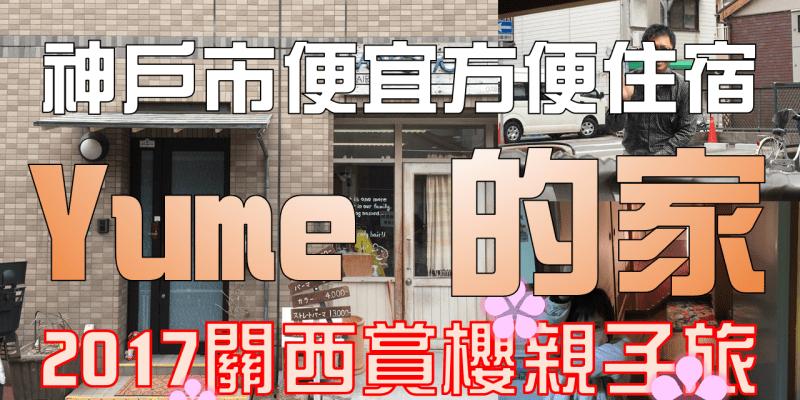 【2017日本出張關西賞櫻】這間 Airbnb 在神戶的暖心住宿 ~ 【Yume さん的家】,已經成為我們想要再回去的家了