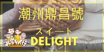 【愛吃屏東】潮州鼎昌號 スイート Delight 文化路新址開張囉