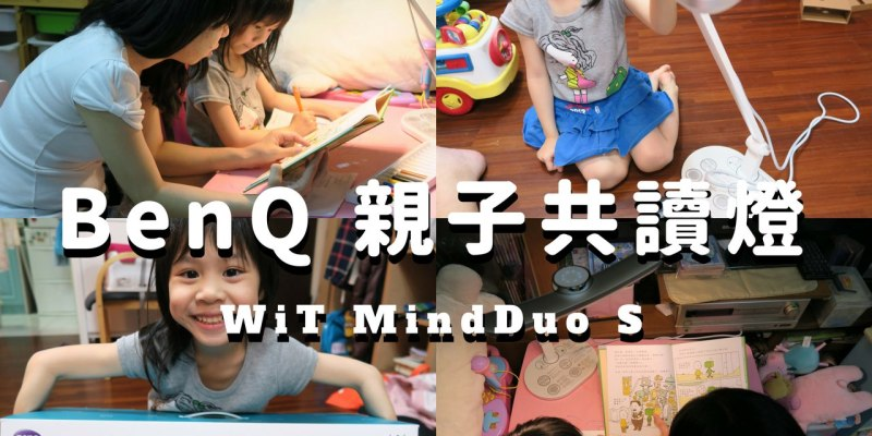 【愛好物】BenQ 親子共讀檯燈開箱 WiT MindDuo S 從今天開始培養親子共讀時光吧
