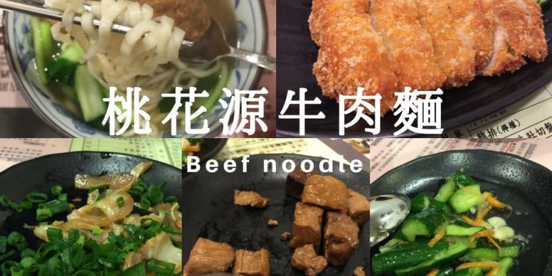 【愛吃府城】桃花源牛肉麵,10小時熬成的特殊湯頭絕高!