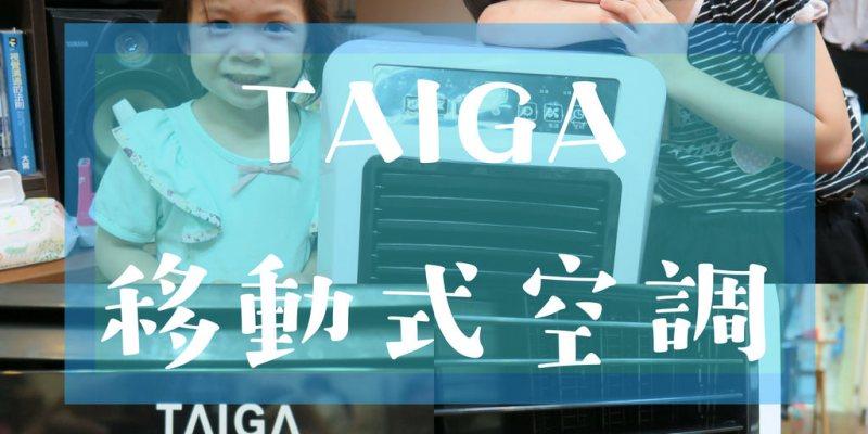 【愛好物】大河 TAIGA 雪世界移動式冷氣機,對抗夏日炎熱的省電小家電