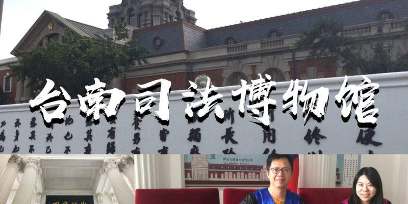 【愛遊府城】台南司法博物館,還給台南地方法院古蹟遲來的正義