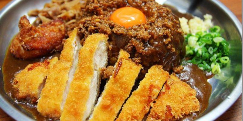 台南。美食|【台灣咖哩】當台灣肉燥與日本咖哩相遇會擦出甚麼火花呢?