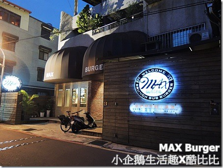 食記‧彰化美食 美味的美式漢堡竟隱身於巷弄之中《MAX Burger 美式早午餐 漢堡》