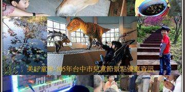 美好童年|臺中市105年度兒童節生活體驗活動優惠訊息(農場、遊樂區、觀光工廠、博物館),享免費或折扣,兒童節就是好好玩