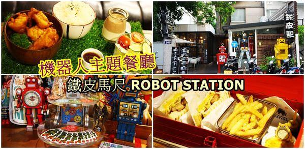 台中。主題餐廳|【鐵皮駅 ROBOT STATION】機器人主題餐廳超好玩 創意料理讓人驚豔