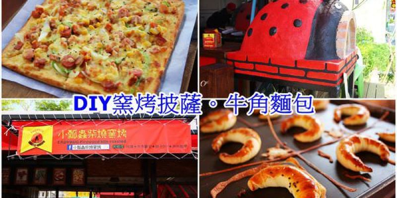 台中‧大坑。景點 【小瓢蟲柴燒窯烤】DIY披薩及牛角麵包好好玩 小瓢蟲窯超吸睛