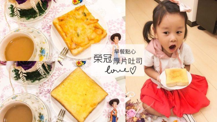 榮冠厚片吐司/種類口味眾多/ 團購必買冷凍宅配/媽媽們的救星/想吃早餐點心就是這麼簡單又快速