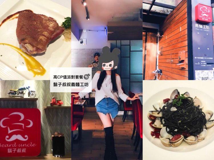 [台北義式餐廳]跟著PinPin&ViVi一起去吃親民價格貴族享受的義式餐廳-鬍子叔叔義麵工坊