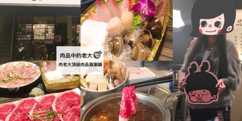 [台北中山火鍋]肉老大頂級肉品涮涮鍋-民權西路站火鍋推薦/澳洲和牛入口即化+三種湯底一次享受  肉品中的老大不能錯過