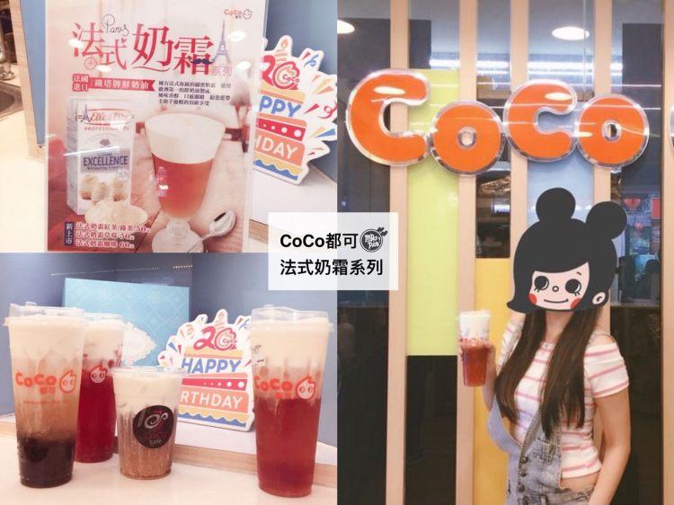 [連鎖飲料店]CoCo都可連鎖-法式奶霜系列飲品推薦/奶霜紅茶+奶霜咖啡/法國鐵塔牌鮮奶油的香醇濃郁像家裡養了一頭牛