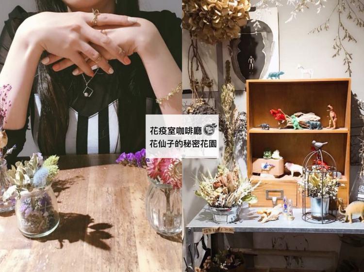 [台北大安咖啡廳]花疫室-古亭站下午茶推薦/佈滿花朵的祕密花園+少女帶著花圈喝午茶 一起化身為花仙子吧