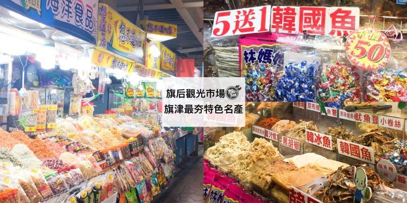 [高雄旗津美食]韓國魚究竟是什麼魚!?除了韓國魚還有韓冰魚!?旗后觀光市場-高雄旗津最夯的特色名產