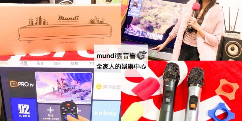 Mundi智慧雲音響-整合型智慧盒功能+5.25吋30W重低音喇叭/聽歌+追劇+遊戲+卡拉 OK 在家中就能創造劇院級的享受