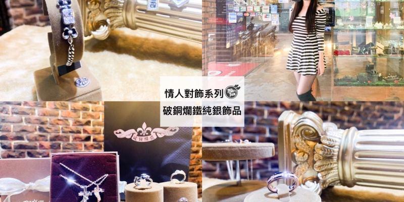 [純銀飾品]破銅爛鐵 情人對戒+情人對鍊 +情人對飾系列推薦 獨具原創風格純銀飾品專賣店