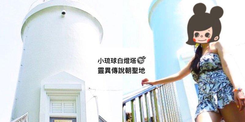 [小琉球景點]小琉球白燈塔-小琉球旅遊|靈異故事朝聖地