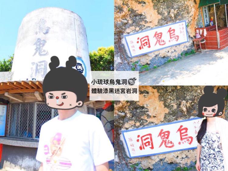 [小琉球景點]小琉球烏鬼洞-小琉球旅遊|在漆黑如迷宮的岩洞中探險|背後的悲壯傳說