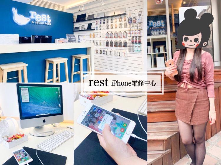 [iPhone維修]rest iPhone維修中心-維修Apple不用花大錢 iPhone iPad iMac系列 維修只要半小時+現場檢測不收費