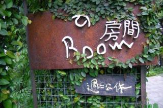 【食記】台南老屋「a Room」咖啡廳