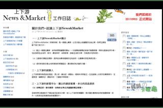 【推薦】上下游News&Market第一個專門關注台灣農業與食物的網站
