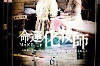 【影評】命運化妝師 Make up
