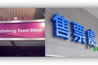 【玩樂】2011高雄食品展Kaohsiung Food Show