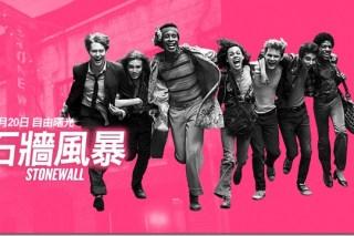 【影評】石牆風暴 Stonewall