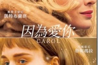 【影評】因為愛你 Carol