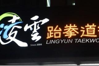 【推薦】跆拳初體驗–凌雲跆拳道館