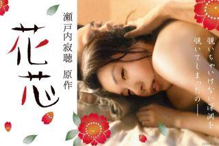 【影評】花芯:背德禁戀 A Flower Aflame