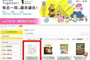 《小雨麻的副食品全記錄》繼續蟬聯博客來前百大暢銷榜!