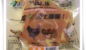 【1y~1y3m】副食品:百變健康放走雞(雞肉漢堡排、蘋果雞、洋蔥雞)