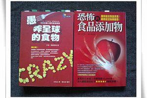 為了孩子的健康,一定要看的兩本書!『恐怖的食品添加物』&『愚弄全球的食物』