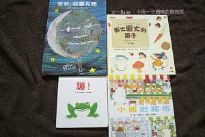 分享適合0-2歲的寶寶繪本&童書~小雨的最愛(下集)