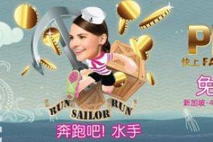 《體驗邀約》Crocs卡駱馳2013春夏新鞋&新加坡帆船之旅